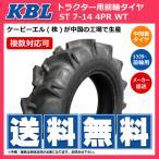 【要在庫確認・代引き不可】 ST 7-14 HF 4PR KBL製 トラクター用 フロント タイヤ ST 7-14 HF 前輪用