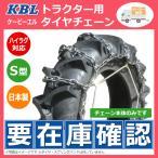 【要在庫確認】KBL製トラクター用タイヤチェーン AGCH 6-12 S型 日本製 6x12  トラクタ チェーンハイラグ対応
