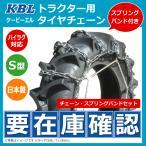【要在庫確認】KBL製トラクター用タイヤチェーン(バンド付)  AGCH 7-16 S型 日本製 7x16  トラクタ チェーンハイラグ対応
