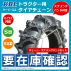 【要在庫確認】KBL製トラクター用タイヤチェーン(バンド付)  AGCH 8-16 S型 日本製 8x16  トラクタ チェーンハイラグ対応