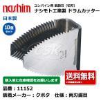 【要在庫確認】10個セット ナシモト工業 nashim コンバイン用ドラムカッター 11152 クボタ向け 両刃鋸目  日本製 切刃 脱穀刃