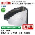 【要在庫確認】30個セット ナシモト工業 nashim コンバイン用ドラムカッター 11152 クボタ向け 両刃鋸目  日本製 切刃 脱穀刃