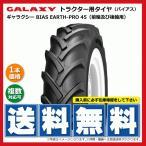 【要在庫確認】EP45 12.4-24 8PR BIAS EARHT-PRO45 GALAXY製前輪・後輪用トラクタータイヤ ギャラクシー アースプロ フロント・リア用 124-24 12.4x24 124x24