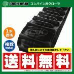 【要在庫確認】 東日興産製 コンバイン用ゴムクローラー KB428442 OAパターン 420-84-42 420x84x42 420-42-84 420x42x84 クボタ R1 241GTL 261GL