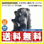 【要在庫確認】ST358 9.5-22 6PR M-Lug SUPER STONE製 前輪用 トラクター タイヤ スーパーストーン フロント用 ST-358 95-22 9.5x22 95x22