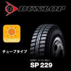 ダンロップ SP229 7.00R16 12PR チューブタイプ 1本税込・送料込価格表示