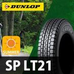 ダンロップ エナセーブ SPLT21 205/85R16 117/115L 【税込・送料込】タイヤのみ1本価格