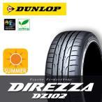 4本で送料無料 新品 ダンロップ DIREZZA DZ102 255/40R17 1本税込・送料込価格 ディレッツァ