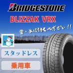 ブリヂストン ブリザック VRX 195/65R15 スタッドレス BLIZZAK