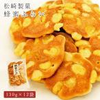 """松崎製菓 """"蜂蜜ふらい"""" 130g×12袋セット"""