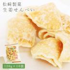 松崎製菓 煎餅 生姜せんべい 120g×10袋セット
