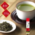 茶三代一 八雲白折 赤印 150g