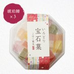 琥珀糖 いろどり宝石菓×3個 こはく寒天 岡伊三郎商店