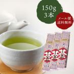 千茶荘 緑茶 煎茶 抹茶入りゴールド白折 150g×3本(メール便)
