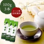 千茶荘 緑茶 煎茶 抹茶入り 勾玉 100g×3本(メール便)