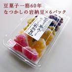 甘納豆 豆板 手作り岩納豆6個パック 岡伊三郎商店