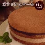 バースデーケーキ チョコレート 誕生日ケーキ ガナッシュチョコ 6号 white day 2021