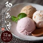 ショッピングアイスクリーム お中元 送料無料 ギフト スイーツ 和のあいす12個 セット 和風 アイスクリーム 四季をめぐる 贈り物
