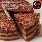 バースデーケーキ チョコレート 誕生日ケーキ 恋人達のケーキ 6号サイズ