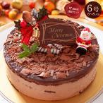 6号 クリスマスケーキ 2021 チョコレートケーキ 恋人達のケーキ クリスマス限定