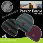 マムート MAMMUT 帽子 (PASSION BEANIE パッション ビーニー) トレッキング ニット帽 メンズ レディース ニットキャップ 登山アウトドア カジュアル