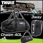 スーリー  リュック バックパックTHULE ( Chasm 40L )  ショルダーバッグ ダッフルバッグ 3wayバッグ トラベルバッグ ディパック バッグ 男女兼用 送料無料