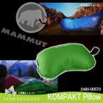 マムート MAMMUT KOMPAKT PILLOW コンパクト ピロー エアピロー エアー枕 枕 携帯枕 簡易枕 まくら キャンプ アウトドア ピクニック キャンプ 旅行 登山 飛行機