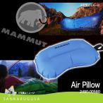 マムート MAMMUT AIR PILLOW エアピロー ピロー 枕 エアー枕 枕 携帯枕 簡易枕 まくら キャンプ アウトドア ピクニック キャンプ 旅行 登山 飛行機