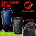 リュック デイパック マムート MAMMUT (Seon Courier SE20 セオン クーリエ20L) リュックサック バックパック リュック カバン 鞄 レディース メンズ