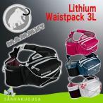 ウエストバッグ マムート MAMMUT (リチウムウエストバッグ3L) ウエストポーチ バック カバン 鞄 レディース メンズ セカンドバッグ