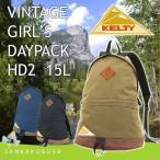 リュック ケルティー KELTY ( ヴィンテージ ガールズ ディパック HD2 15L 2592115 ) VINTAGE GIRL'S DAYPACK デイパック バッグ