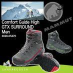 ショッピングトレッキングシューズ マムート MAMMUT メンズ トレッキングシューズ ( Comfort Guide High GTX SURROUND Men 3020-05470 ) トレッキングシューズ 登山靴 アウトドアシューズ