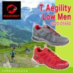 ショッピング登山 マムート MAMMUT メンズ トレッキングシューズ T Aegility Low Men 3020-05550 トレッキングシューズ 登山靴 アウトドアシューズ