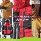ロゴス 汚れに強い防水防寒スーツ カーター 30340 キャンプ用品