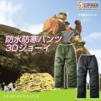 防寒着 ロゴス リプナー (防水防寒パンツ 3Dジョーイ) 防寒ズボン バイク 防水防寒 パンツ ズボン