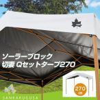 タープ ロゴス LOGOS ソーラーブロック 切妻 Qセットタープ270 簡易テント ワンタッチテント サンシェード 日よけ アウトドア  キャンプ アウトドア 防災