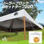 タープ ロゴス LOGOS ソーラーブロック Qセットタープ220 簡易テント ワンタッチテント サンシェード 日よけ アウトドア  キャンプ アウトドア 防災