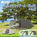ロゴス neos シビックドーム・XL-AG