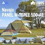 テント ティピー ロゴス LOGOS ナバホPANEL ダブルTepee 500-AE 71806505 ティピータープテント Tepee 簡単テント
