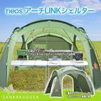 タープテント ロゴス LOGOS neos アーチLINKシェルター 71808003  簡易テント ワンタッチテント サンシェード タープ ビーチテント 日よけ アウトドア 送料無料