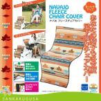 チェアカバー ロゴス LOGOS ナバホ フリースチェアカバー 71809609 イスカバー 椅子カバー カバー フリース ロングサイズ 暖かい あったかグッズ