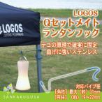 ロゴス LOGOS Qセットメイト ランタンフック 71907001 ランタンハンガー ポールハンガー アクセサリー 吊り下げ キャンプ 防災