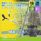 ロゴス LOGOS 傾斜ハンガー 71907002 ランタンフック ポールハンガー BBQアクセサリー 吊り下げ アクセサリー キャンプ アウトドア