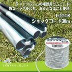 残1 ロープ ロゴス LOGOS ショックコード30m(直径2.5mm) 71993205 汎用ロープ タープロープ テントロープ 縄 洗濯ロープ キャンプ用ロープ
