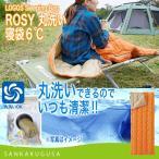 残り4 ロゴス LOGOS 丸洗い寝袋 ロジー・6  72600610 シュラフ 寝袋 スリーピングバッグ 封筒型 コンパクト 丸洗い洗濯可 車中泊 キャンプ用品 アウトドア 軽量
