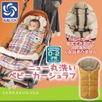 ベビー用赤ちゃん用寝袋  シュラフ ロゴス LOGOS(ニュー丸洗いベビーカーシュラフ)0才〜2才用 寝袋 スリーピングバッグ  おくるみ マミー型 お出かけ
