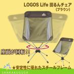 ロゴス チェア LOGOS Life 回るんチェア(ブラウン) 折り畳み椅子 折りたたみチェア レジャーチェア コンパクト 軽量 キャンプ アウトドア