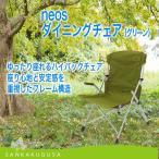 チェア ロゴス neos ダイニングチェア(グリーン)  折り畳み椅子 折りたたみチェア レジャーチェア コンパクト 軽量 キャンプ アウトドア