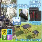 残り3 ロゴス チェア テーブル LOGOS トレックテーブルチェアコンボ  テーブル チェア テーブルセットコンパクトテーブル キャンプ バーベキュー ピクニック