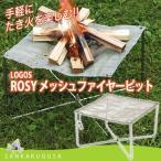 ロゴス LOGOS  ROSY メッシュファイヤーピット 81064060